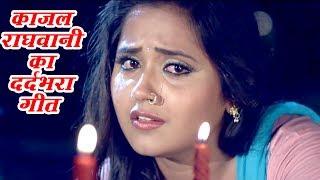 Kajal Raghwani का सबसे दर्द भरा गीत 2017 - बेवफा है प्यार - Bhojpuri Sad Songs 2017 New