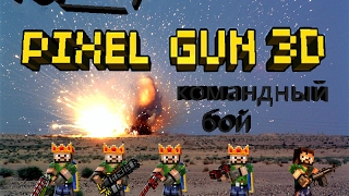 Pixel Gun 3D $$ ядерная война
