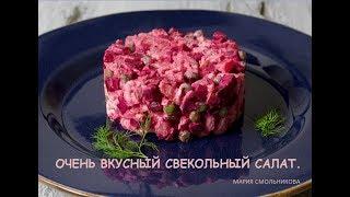 Салат из свеклы для похудения.