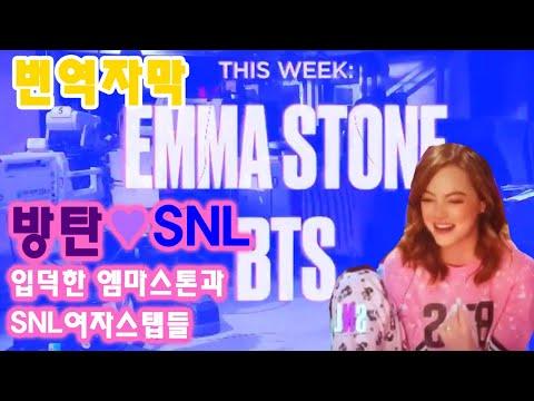 (번역/자막)SNL 방탄소년단 BTS 팬이 되버린 엠마스톤과 스탭들