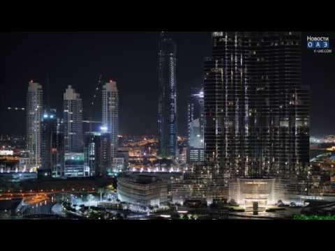 Новости ОАЭ Арабские эмираты сегодня Дубай сегодня - YouTube