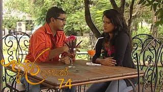 Adara Deasak | Episode 74 | ITN Thumbnail