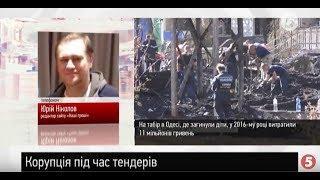 Юрій Ніколов / ІнфоДень / 18 09 2017