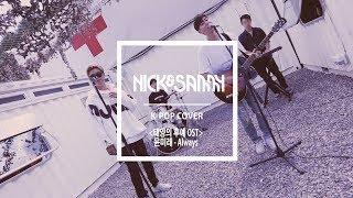 "Nick&Sammy (닉앤쌔미) - ""Always"" (태양의 후예 OST / Descendants of the Sun) Cover"