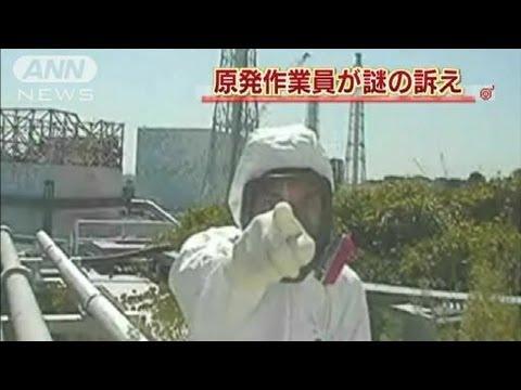 【原発】監視カメラに作業員が謎の訴え 福島第一(11/08/29)