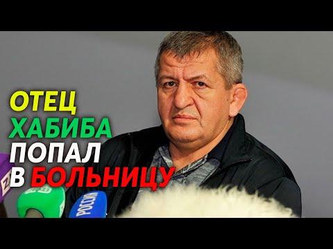 Отец Хабиба Нурмагомедова