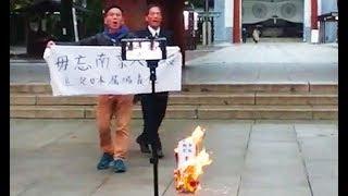 靖国神社でぼや、横断幕も=中国籍の男を逮捕