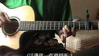 [吉吉影小教室]想自由-林宥嘉 吉他教學