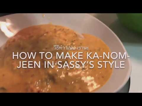 How To Make EASY Rice Noodles In Fish Curry (using Tilapia Fillets) Kanom Jeen Nam Ya [ENG/TH]