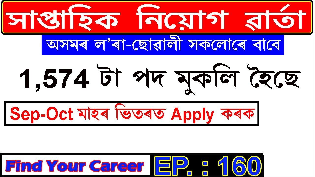 Assam JOB News Episode 160 || Latest Assam Job Notifications || Find Your Career