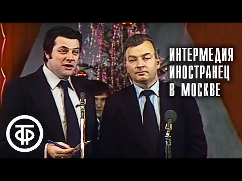 Александр Ширвиндт и Михаил Державин Интермедия Иностранец в Москве 1980