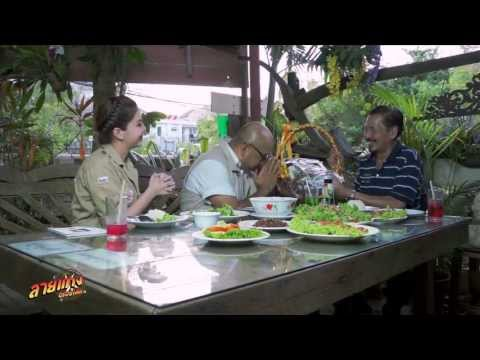 ร้านป้าแมว...อร่อยตำรับไทยของเจ้าพระยาอภัยภูเบศร์