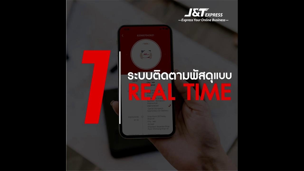 ส่งพัสดุได้ 365 วันต้อง J&T Express