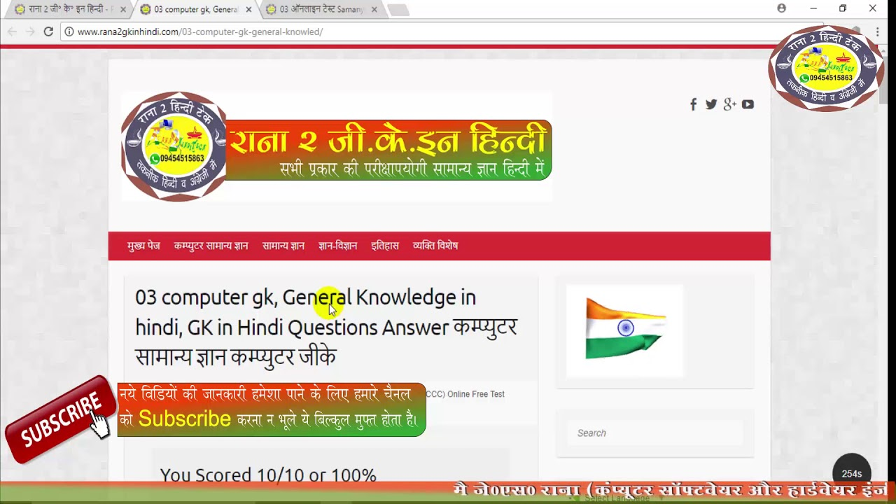 Gk software free in hindi for pc free
