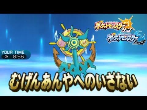 【ポケモンSM】ポケモン サン・ムーン ゆっくり対戦実況!part0【ダダリン】