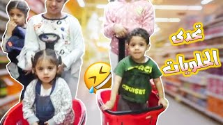 60 Seconds Challenge Between Annouda Al Natfa and Anousa at the Candy Store