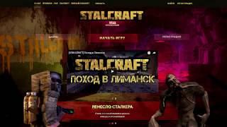 Stalcraft как есть ( Обучение + 3 миссии )