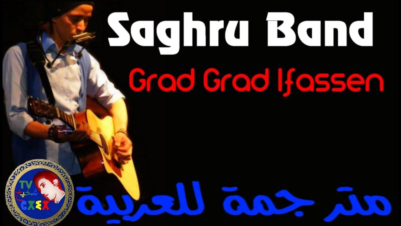 ♫Saghru Band♫ ♥Grad Grad Ifassen♥ مترجمة للعربية