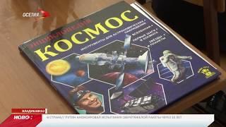 В Школах Владикавказа отметили день космонавтики
