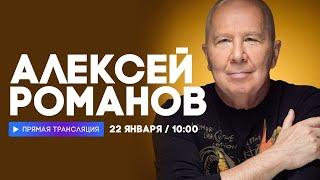 Интервью с Алексеем Романовым (Воскресение) // НАШЕ