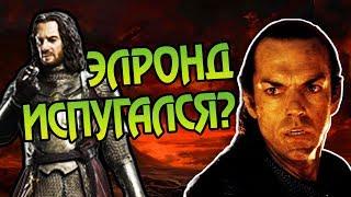 Почему Элронд Не Убрал Исильдура и Кольцо?