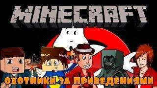 MINECRAFT MINI-GAME: ОХОТНИКИ ЗА ПРИВЕДЕНИЯМИ 2!