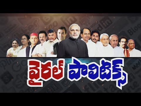 Viral Politics : Top News Of The Day - 22nd July 2019 || Bharat Today