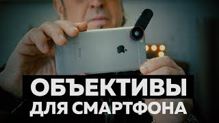 видео Мобильные объективы
