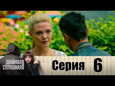 Двойная сплошная | Сезон 2 | Серия 6