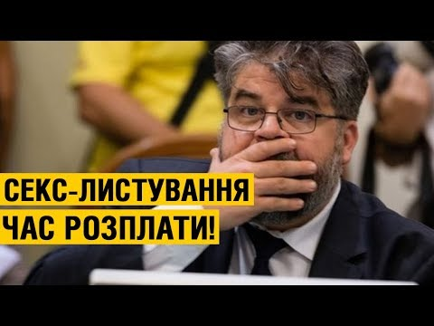 """Слуга народу"" покарає Яременка за секс-скандал"