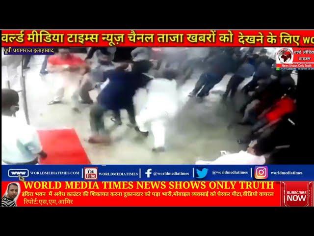 इंदिरा भवन में अवैध काउंटर की शिकायत करना दुकानदार को पड़ा भारी,मोबाइल व्यवसाई को घेरकर पीटा,वीडियो