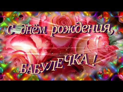 С днём рождения, БАБУЛЯ !!!