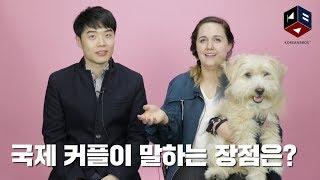 국제커플이 말하는 한국 살기 어려운 점 [코리안브로스]
