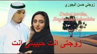 Zaujati Lirik dan Terjemah Lirik Lagu Zaujati Istriku dan Terjemahan nya zawjati ahmed bukhatir