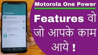Motorola One Power All Top Best Features tips and trick | in Hindi