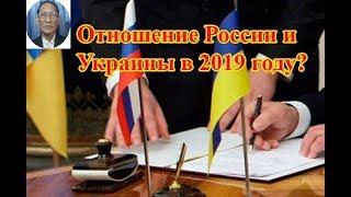 Отношение России и Украины в 2019 году l Толя ДоНгуенТхиеу