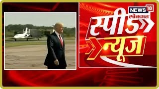 Speed News Of Maharashtra | Marathi News @11 AM | 10 Sept 2019