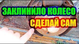 Daewoo Nexia заклинило колесо на пробеге 55 000 км Сделай сам пелинг