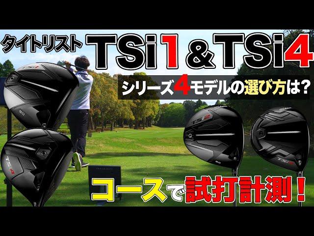 タイトリスト TSi1 & TSi4 をコースで試打計測! 新シリーズ4モデルの選び方は? 【TITLEIST TSi1 & TSi4 DRIVER】