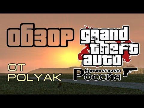 Обзор ОРМ GTA Криминальная Россия beta 2 (Criminal Russia)