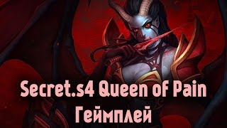 DotA 2 - Secret.s4 Queen of Pain [Геймплей]
