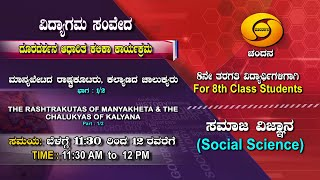8th Class   Social Science   Day-75   11.30AM to 12PM   27-11-2020   DD Chandana
