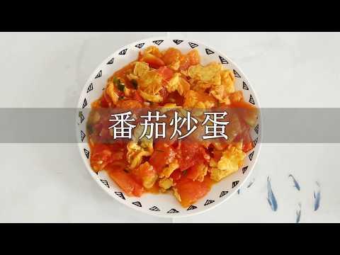 番茄炒蛋最正宗的做法,酸甜可口,美味无穷!