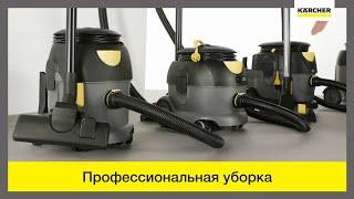 Профессиональные пылесосы сухой уборки Karcher серии eco!efficiency