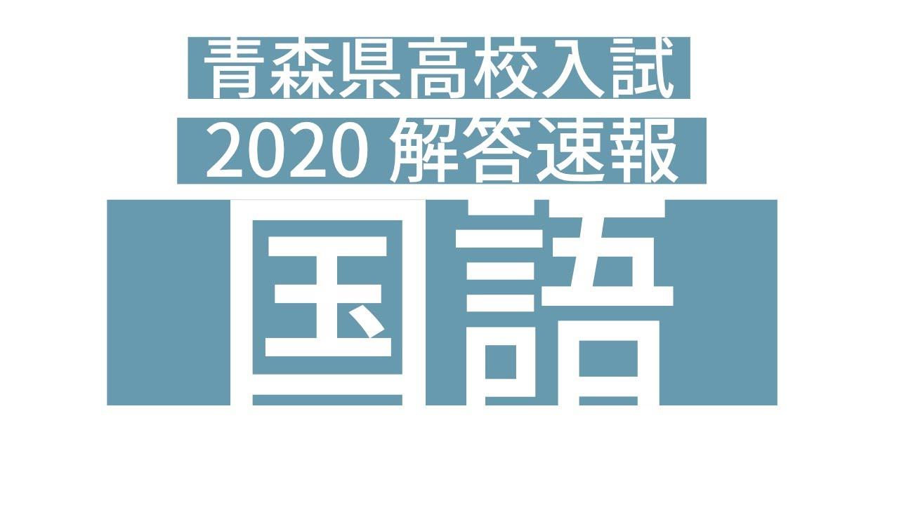 高校 倍率 2020 県 入試 青森