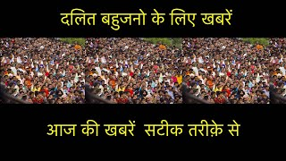 बीजेपी नेताओं की ऐसी बेइज्जती नहीं देखी होगी \  INSULT OF BJP LEADERS