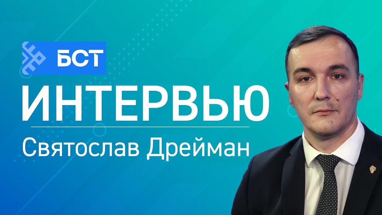 Налоговый вычет за спорт. Святослав Дрейман. Интервью