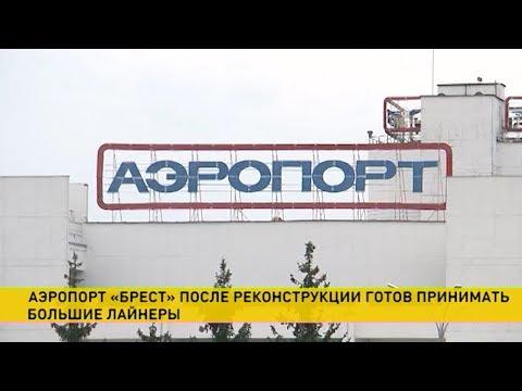 видео: Как изменился аэропорт Бреста после реконструкции?