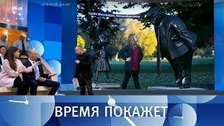 Нестрашная Россия. Время покажет. Выпуск от 03.10.2018