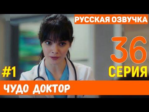 Чудо доктор 36 серия русская озвучка (фрагмент №1)